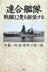 【送料無料】連合艦隊・戦艦12隻を探偵する [ 半藤一利 ]