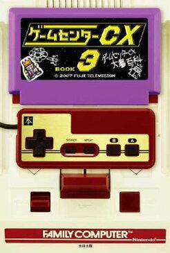 ゲームセンターCX(3)