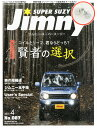 Jimny SUPER SUZY (ジムニースーパースージー) 2015年 4月号