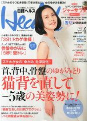 【楽天ブックスならいつでも送料無料】日経 Health (ヘルス) 2015年 04月号 [雑誌]