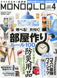 【楽天ブックスならいつでも送料無料】MONOQLO (モノクロ) 2015年 04月号 [雑誌]