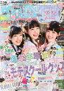 nicola (ニコラ) 2015年 04月号 [雑誌]