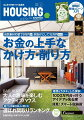 月刊 HOUSING (ハウジング) 2015年 04月号 [雑誌]