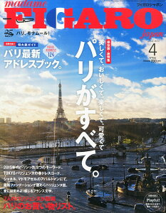 【楽天ブックスならいつでも送料無料】madame FIGARO japon (フィガロ ジャポン) 2015年 04月号...