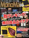 Mono Max (モノ・マックス) 2015年4月号