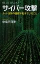 サイバー攻撃 ネット世界の裏側で起きていること (ブルーバックス) [ 中島 明日香 ]
