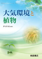 大気環境と植物