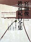 【送料無料】宮脇俊三鉄道紀行全集(第4巻)