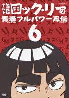 NARUTO-ナルトーSD ロック・リーの青春フルパワー忍伝 6