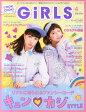 CHOKi CHOKi girls (チョキチョキ・ガールズ) 2015年 04月号 [雑誌]
