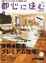 都心に住む by SUUMO (バイ スーモ) 2015年 04月号 [雑誌]