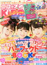 ニコ☆プチ KiDS (キッズ) 2015年4月号