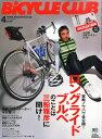 BiCYCLE CLUB (バイシクル クラブ) 2015年 4月号