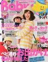 Baby-mo (ベビモ) 2015年 4月号