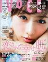 VoCE (ヴォーチェ) 2015年 04月号 [雑誌]