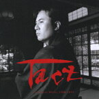 Tact Taro Best Works 2000-2005 [ 岩代太郎 ]