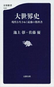 【楽天ブックスならいつでも送料無料】大世界史 [ 池上彰 ]