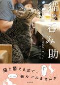 猫と呑み助