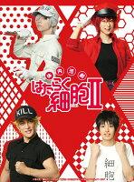 体内活劇 はたらく細胞 II(完全生産限定版)【Blu-ray】