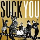 【送料無料】喜びの歌(初回限定盤+DVD) [ 河野勇作(桐谷健太)×THEイナズマ戦隊 ]