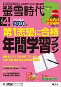 【限定特典付き】螢雪時代 2015年 04月号 [雑誌]