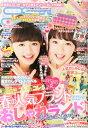 ニコ☆プチ 2015年 04月号 [雑誌]