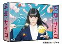 忘却のサチコ Blu-ray BOX【Blu-ray】 [ 高畑充希 ]