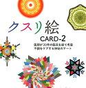クスリ絵カード(2) ラクに心地よく、病を癒す未来の医療をご家庭で ([バラエティ]) [ 丸山修寛 ]