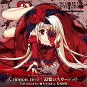 PCゲーム『RE:LOADED CARMINE』OP&ED主題歌::Crimson reve/追憶のスカーレット