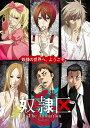 奴隷区 The Animation VOL.4【Blu-ray】 [ 山村響 ]