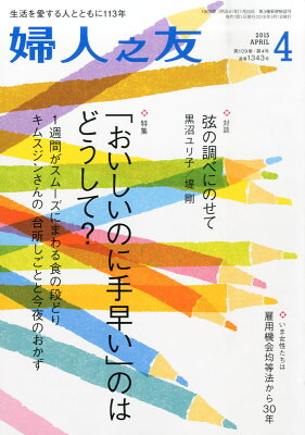 【楽天ブックスならいつでも送料無料】婦人之友 2015年 04月号 [雑誌]