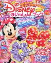ディズニーといっしょブック 2015年 04月号 [雑誌]