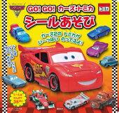 GO! GO! カーズ・トミカ シールあそび(ディズニーブックス)