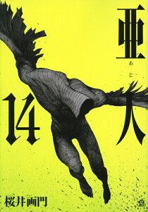 亜人(14)