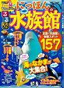 るるぶにっぽんの水族館 海のなかまが大集合! (JTBのムック)