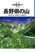 長野県の山
