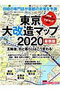 東京大改造マップ2020最新版 [ 日経アーキテクチュア編集部 ]