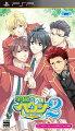 学園ヘヴン2 〜 DOUBLE SCRAMBLE! 〜 PSP版