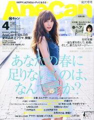 AneCan (アネキャン) 2016年 04月号 [雑誌]