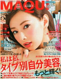 MAQUIA (マキア) 2016年 04月号 [雑誌]