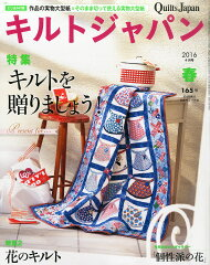 Quilts Japan (キルトジャパン) 2016年 04月号 [雑誌]