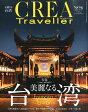 CREA Traveller (クレア・トラベラー) 2016年 04月号 [雑誌]