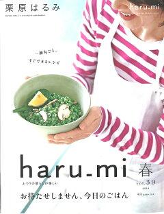 栗原はるみ haru_mi (ハルミ) 2016年 04月号