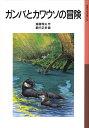 ガンバとカワウソの冒険新版 (岩波少年文庫) [ 斎藤惇夫 ]