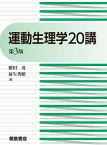 運動生理学20講(第3版) [ 勝田 茂 ]