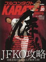 フルコンタクトKARATEマガジン(vol.30)