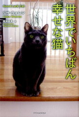 【楽天ブックスならいつでも送料無料】世界でいちばん幸せな猫 [ リサ・ウォレン ]