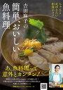 吉田麻子の簡単、おいしい魚料理 ...