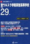 聖ウルスラ学院英智高等学校(平成29年度) (高校別入試問題シリーズ)