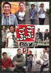 ごぶごぶBOX5